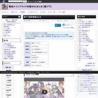 戦刻ナイトブラッド攻略Wikiまとめ【戦ブラ】